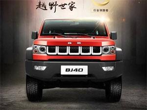 同步发力,北京汽车开启产品品牌双升级