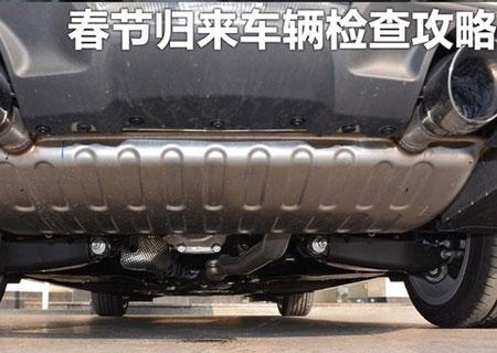 长途驾驶春节归来 七项必不可少检查项目