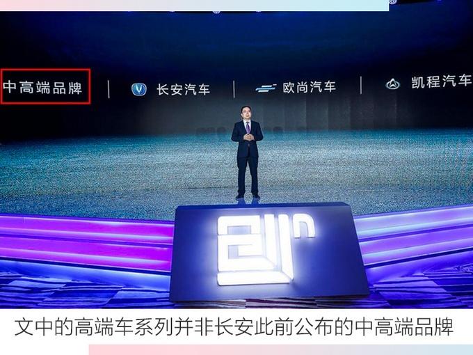 �L安汽��⒂�2020年推出全新高端�系列