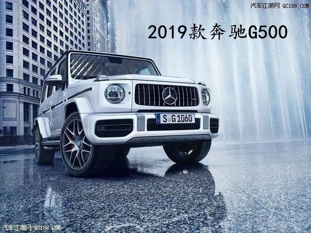 2019款奔驰G500解析 强大的越野利器