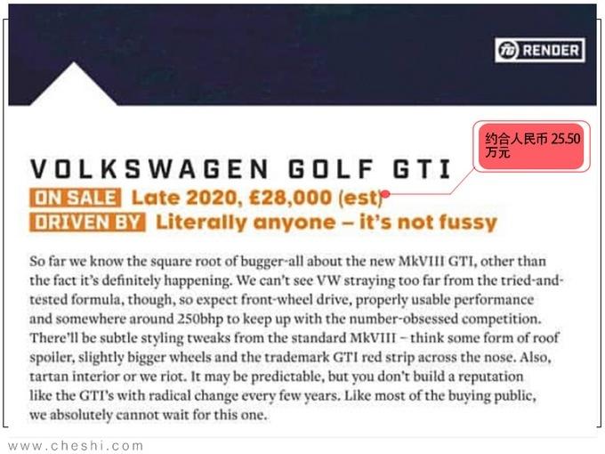 大众全新一代高尔夫GTI版最新消息曝光