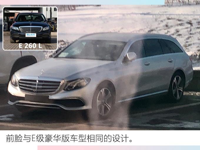奔驰E级旅行版实车图 有望首次引入国内