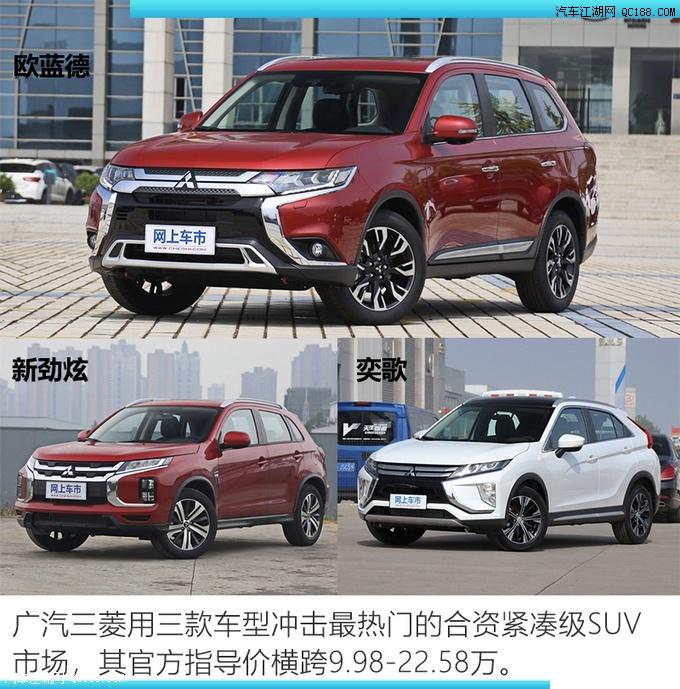 同比增3.5% 广汽三菱全年销售13.62万辆