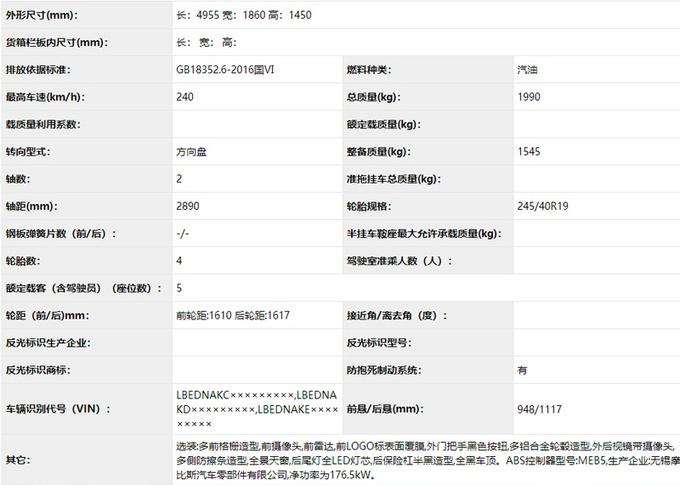 北京现代第十代索纳塔实拍图及信息曝光