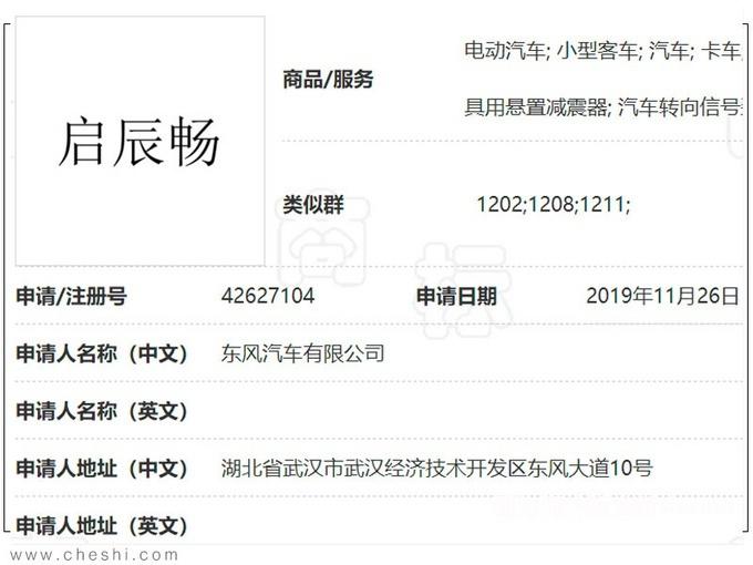"""东风汽车注册""""启辰畅""""、""""启辰威"""""""