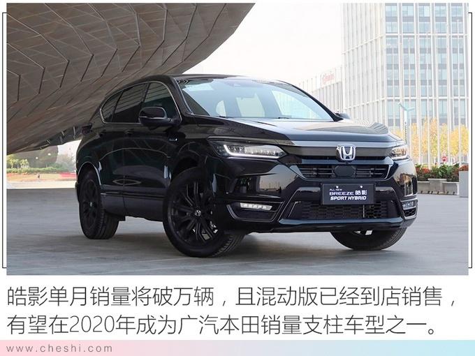 广汽本田1月销量76650辆 同比逆势增长