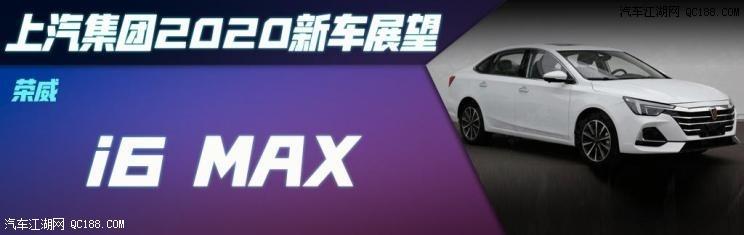 上汽乘用车2020年上市新车 RX5/名爵6等
