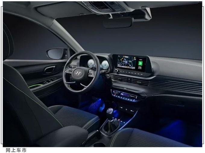 现代全新i20内饰曝光 与Polo、飞度竞争