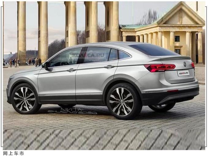 大众新款Tiguan 轿跑版渲染图海外曝光
