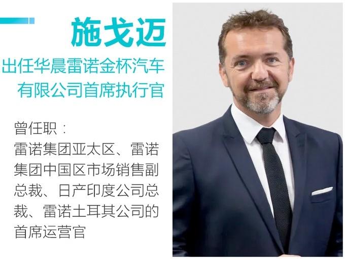 施戈迈担任华晨雷诺金杯公司首席执行官