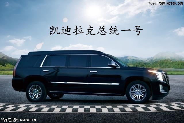 2019款凯迪拉克总统一号5.98米实车解析