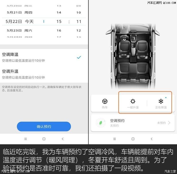 聊聊新功能 新宝骏RS-3智能车联实测体验