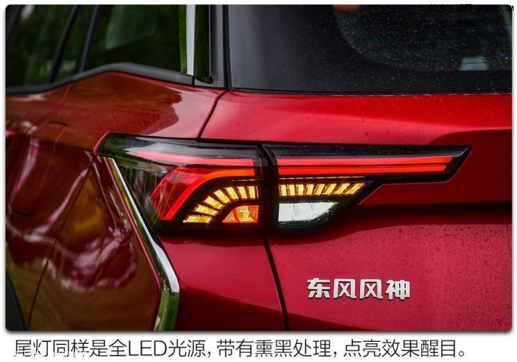 东风风神奕炫GS/奕炫EV 正式上市发售