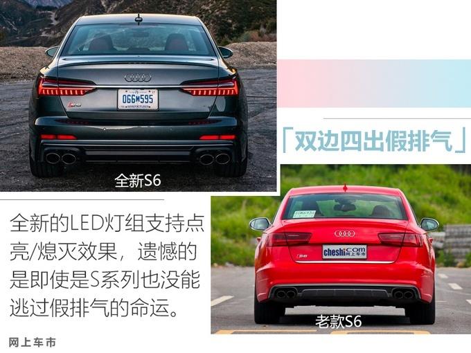 全新奥迪S6配置和价格 提供更高阶选装