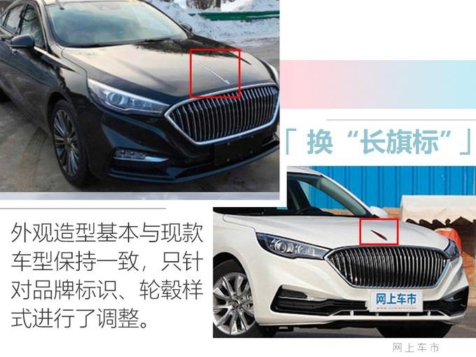 红旗新款H5疑似售价公布 14.58-19.08万