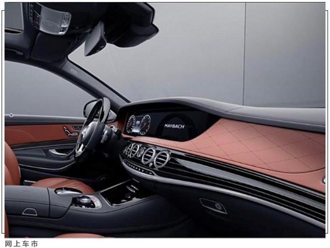 梅赛德斯-迈巴赫S级限量版上市 限量10台