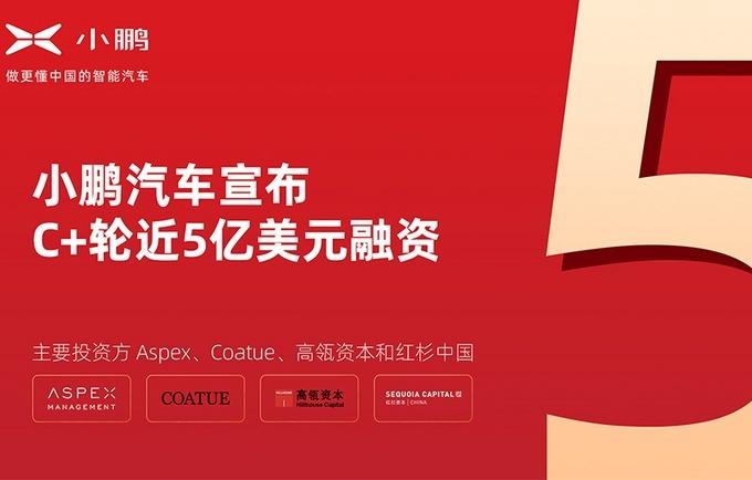 C+�融�Y 小�iP7完成融�Y金�~近5�|美元