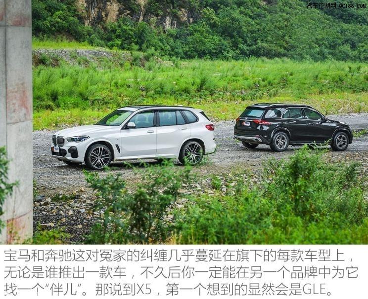 历经三次换代再相遇 宝马X5对比奔驰GLE