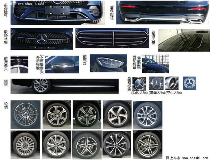 奔驰改款长轴距E级将于9月北京车展上市