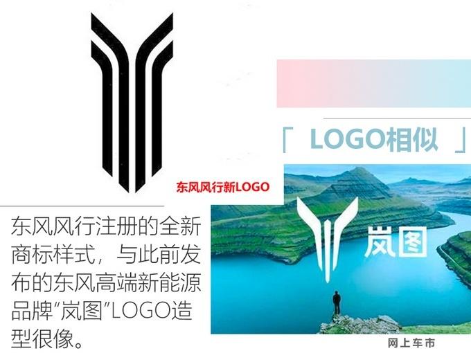 或为全新LOGO 东风柳汽注册全新图形商标