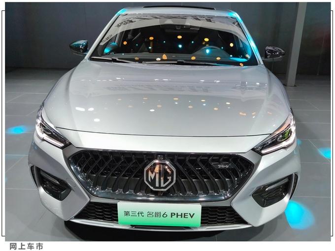 名爵第三代MG6 PHEV上市 售价13.98万起