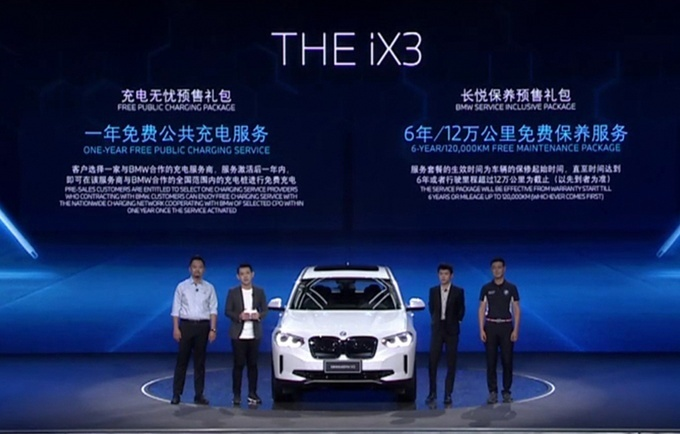 华晨宝马iX3国内首发亮相 正式开启预售