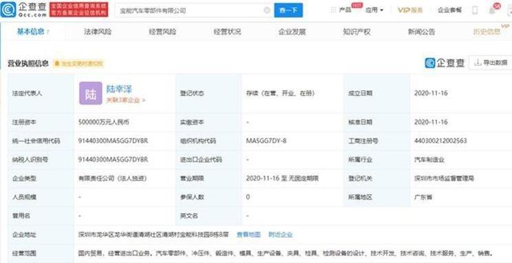 宝能汽车零部件有限公司 于深圳市成立