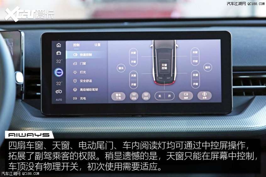 改变了车内交互内涵 看爱驰U5智能座舱