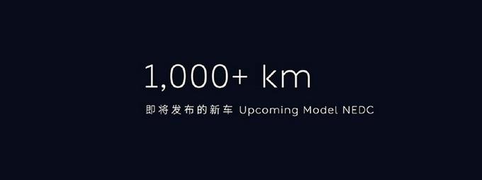 更加安全 蔚来发布150kWh高容量电池包