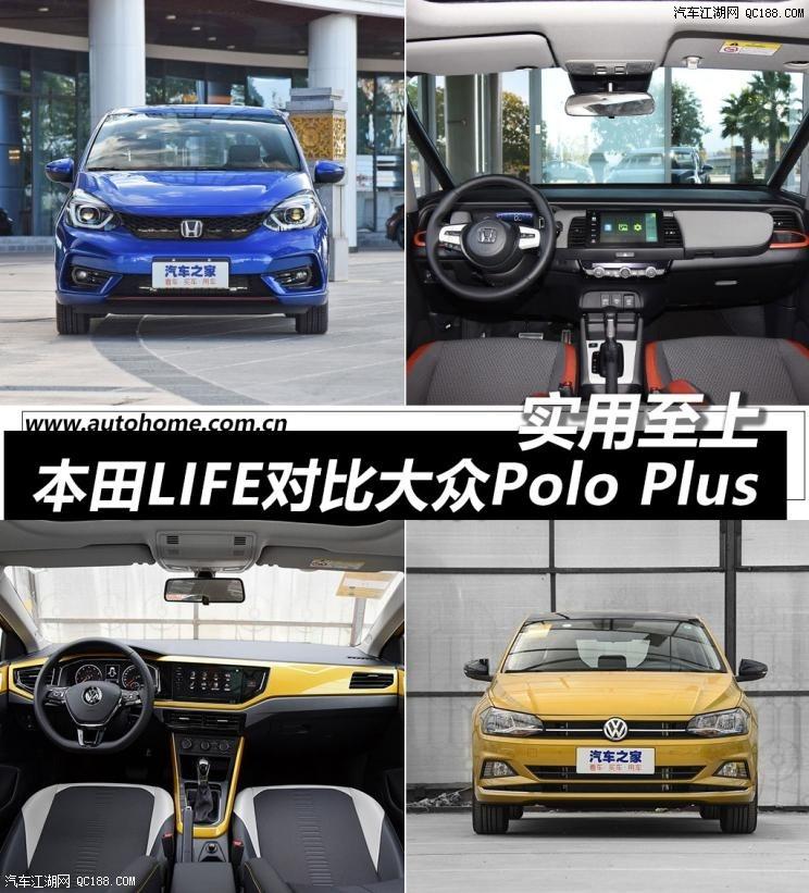 新晋选手 本田LIFE对比大众Polo Plus