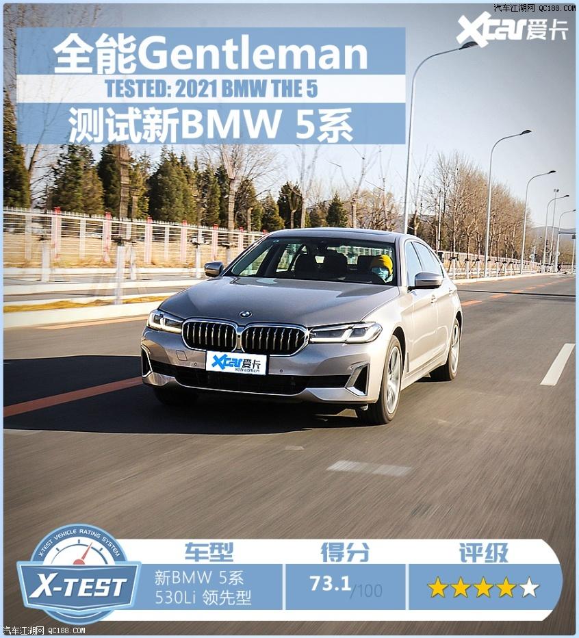 中大型车完美解决方案 实测全新BMW 5系
