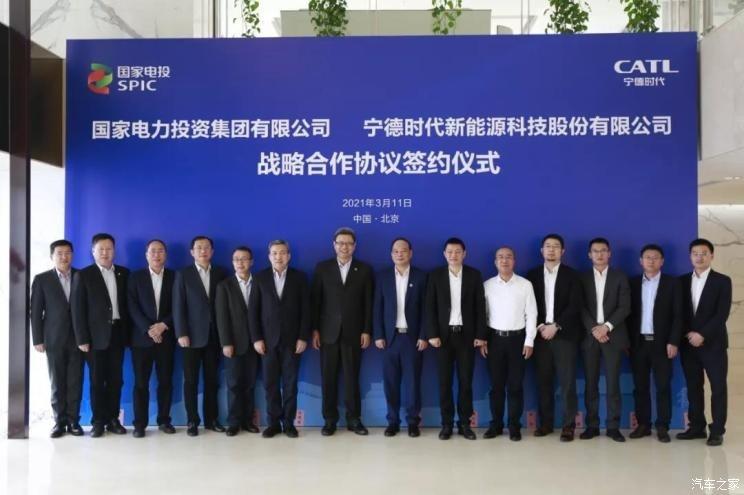 宁德时代与国家电投于北京签署战略合作
