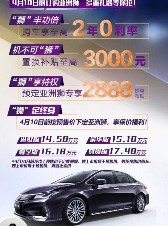一汽丰田亚洲狮 预售价14.58-17.48万元