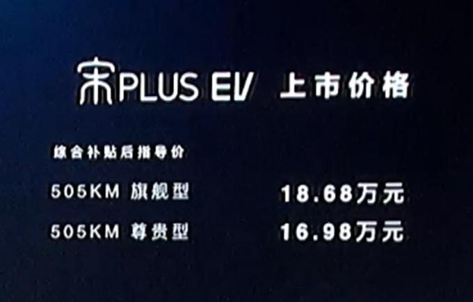 比亚迪宋PLUS EV正式上市 售16.98万起
