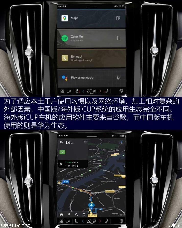 两套语音助手 体验沃尔沃谷歌安卓系统