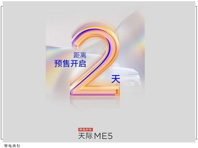 天际ME5新车预告海报发布 两天后预售