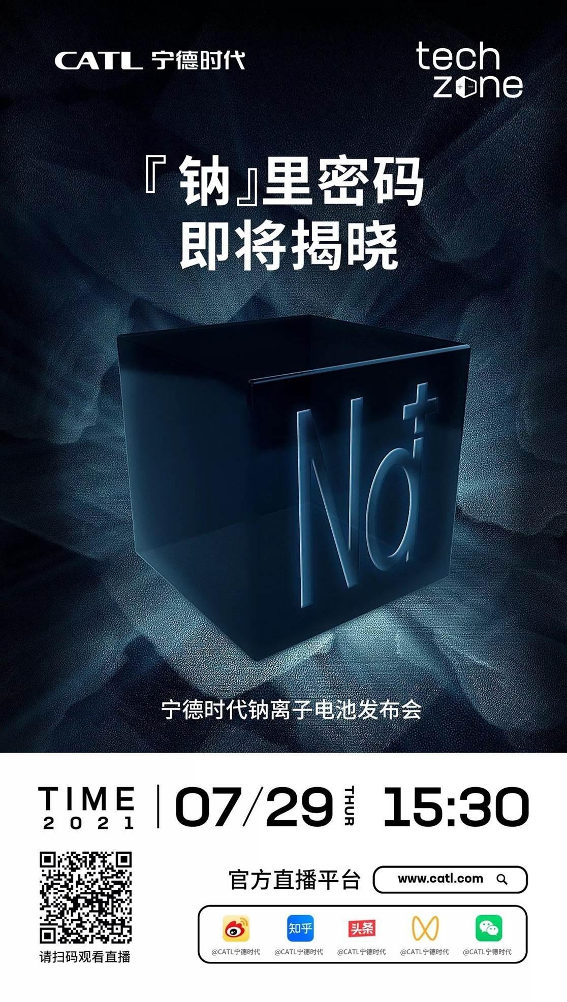 7月29日 宁德时代将正式发布钠离子电池