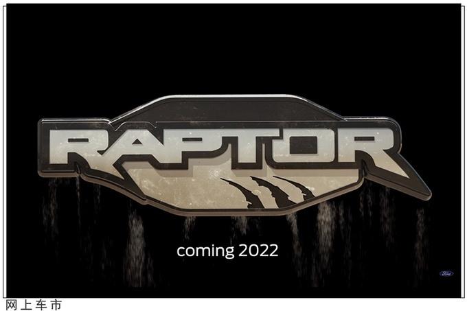"""福特Bronco高性能版定名Raptor""""猛禽"""""""