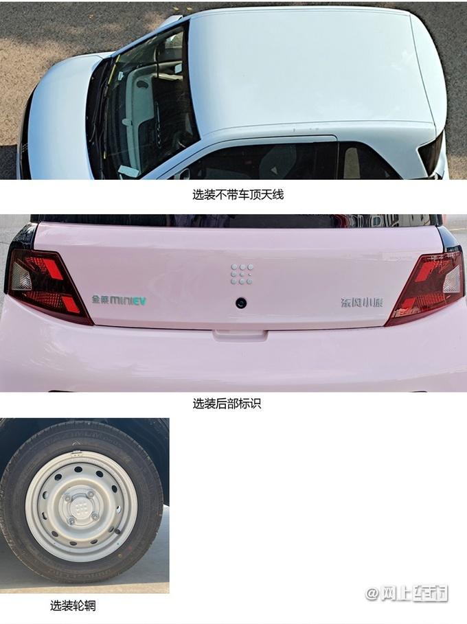 全新时尚造型 东风小康纯电微型车实拍