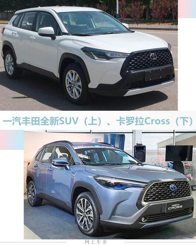广州车展期间 一汽丰田将发布全新款SUV