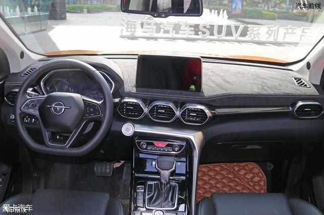 海马S5三代车型