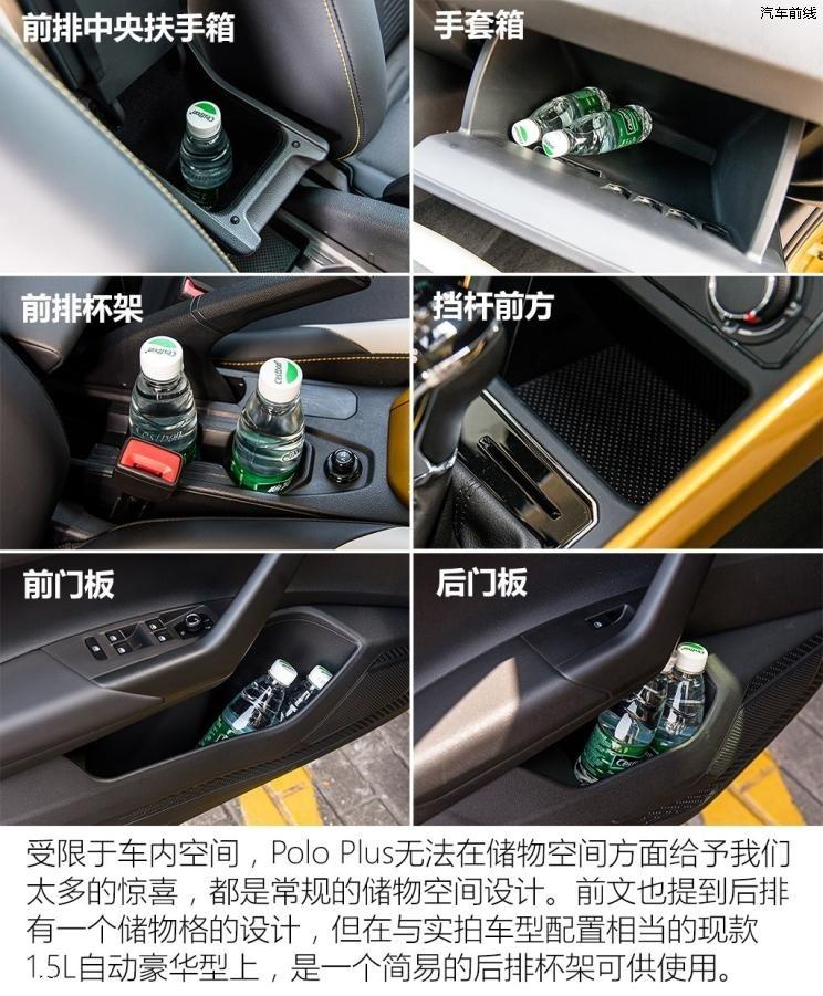 上汽大众 Polo 2019款 1.5L 自动Beats潮酷版
