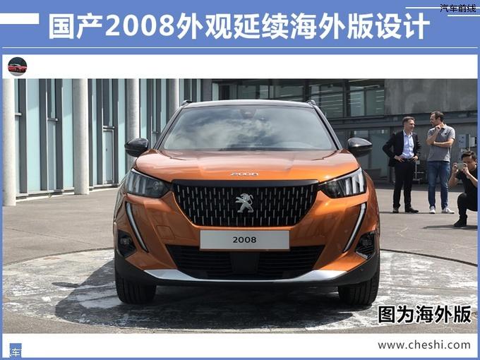 标致全新2008首台整车国产下线 广州车展发布-图2