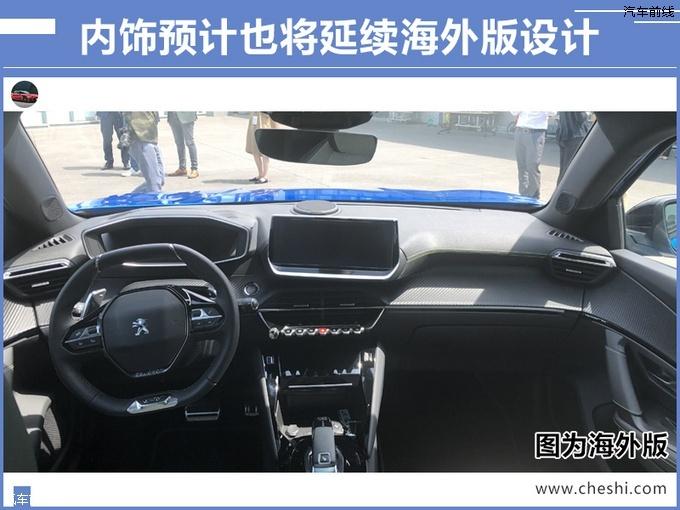 标致全新2008首台整车国产下线 广州车展发布-图4