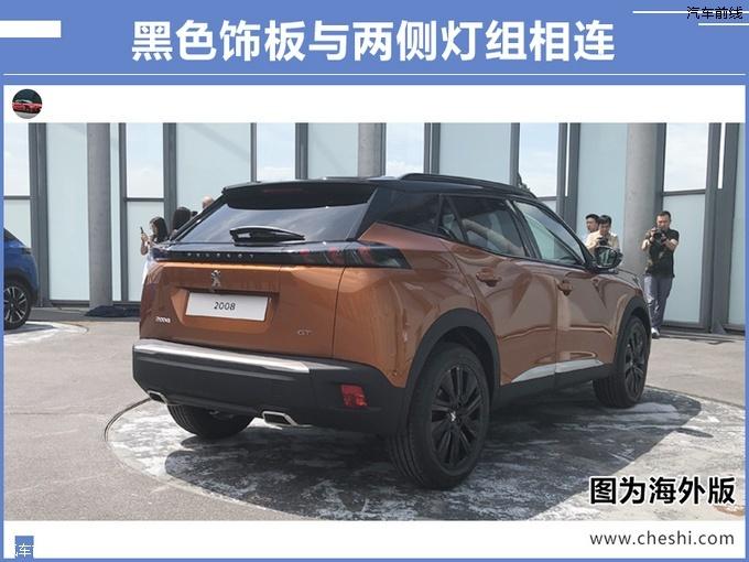 标致全新2008首台整车国产下线 广州车展发布-图3