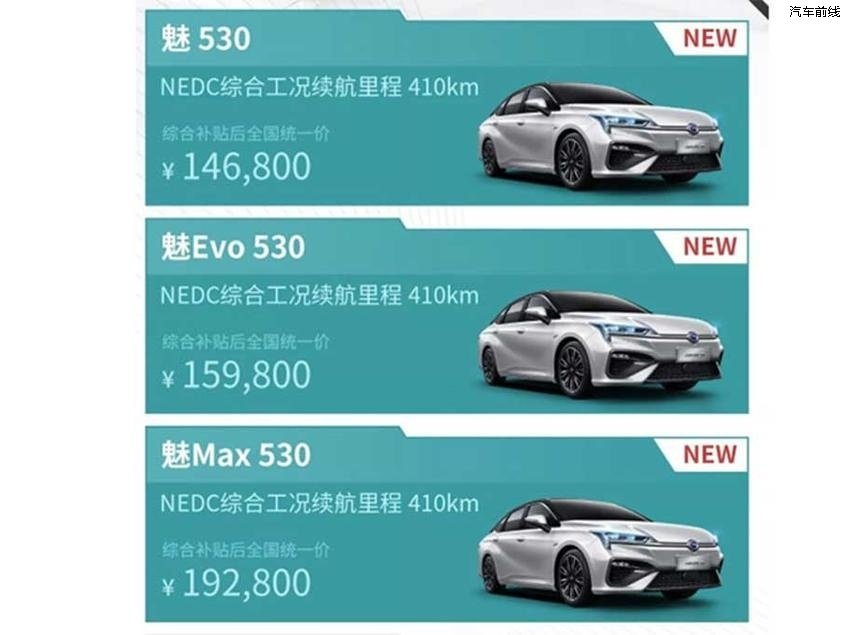 Aion S 魅 530上市 补贴后售14.68万起