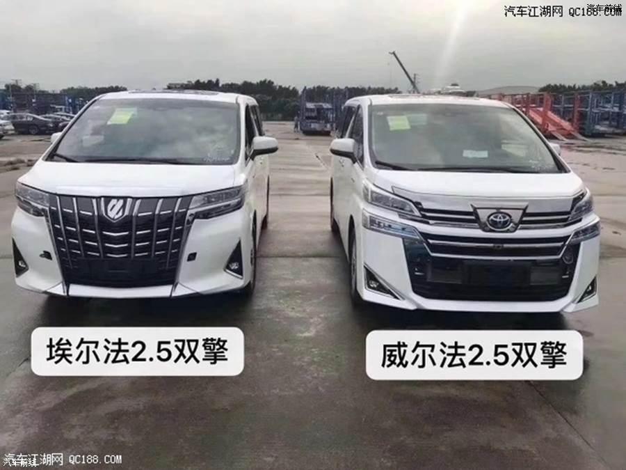 20款丰田埃尔法2.5现车加价多少钱 升级蒙娜丽莎版