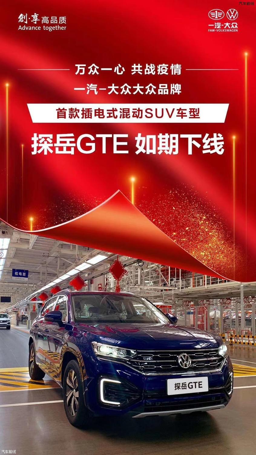 一汽-大众探岳GTE